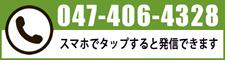 TEL.047-406-4328